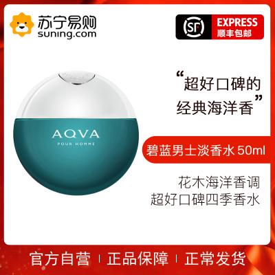 【正品保障】BVLGARI寶格麗 原水能力碧藍經典男士淡香水EDT 海洋香調 50ml