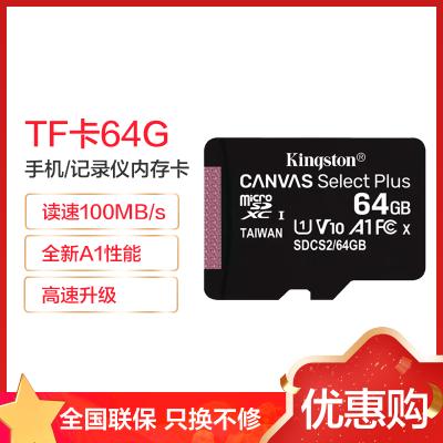 金士頓(Kingston)64GB TF卡手機內存卡 讀100MB/s存儲卡 V10 U1 A1 Micro SD卡