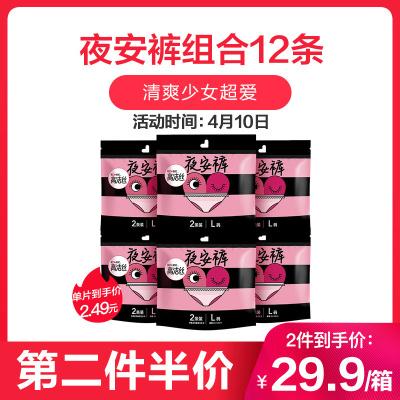 高洁丝经典系列箱装夜安裤裤型卫生巾组合(L码 2条*6)(新老包装随机发货)