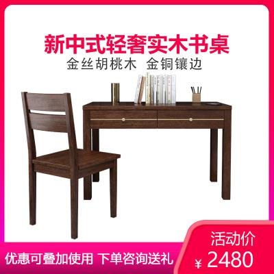 木格尚品 北歐實木書桌胡桃木新中式書桌簡約實木書桌電腦桌書法桌家用書桌