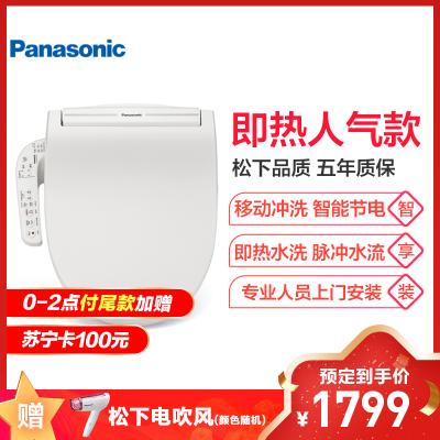松下(Panasonic)智能馬桶蓋板DL-5210JCWS潔身器坐便器蓋板支持即熱水洗便圈加溫
