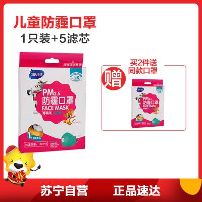 PM2.5防雾霾棉布儿童口罩(黄) 带呼吸阀 1只装含5片滤芯 防霾防风保暖 海氏海诺口罩器械