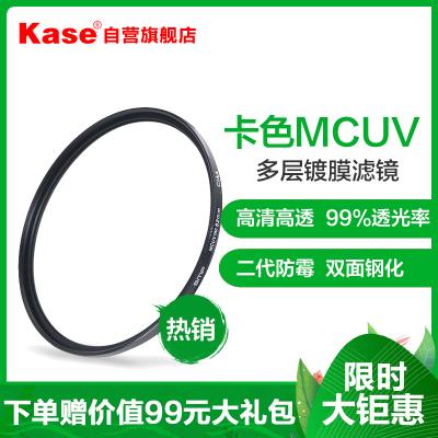 卡色(Kase)77mm MC UV鏡 MC多層鍍膜 II代濾鏡 多層鍍膜鏡頭保護鏡 高清高透光防霉濾光鏡 單反相機濾鏡