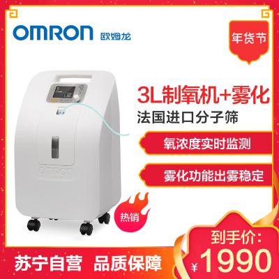 欧姆龙(OMRON) 3L制氧机(器械)家用老人吸氧机 医用级成人带雾化 低噪音 一键操作