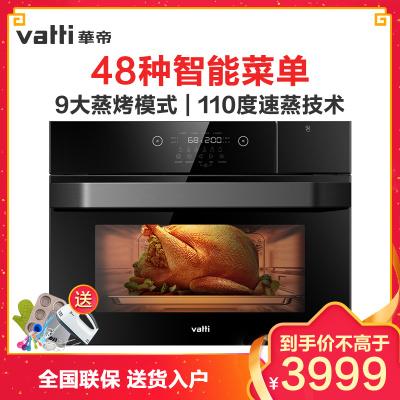 华帝(vatti)嵌入式蒸烤一体机 家用 电蒸箱电烤箱二合一 蒸汽烤箱 50L大容量JYQ50-i23004