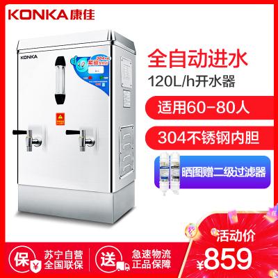 康佳(KONKA)KW-1206豪華款 商用開水器 全自動不銹鋼飲水機大型工地學校工廠奶茶店燒水電熱開水機 120L/h