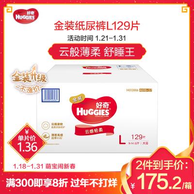 好奇金装纸尿裤L码129片 超柔贴身大号尿不湿L129(9kg-14kg)(新老包装交替发货)
