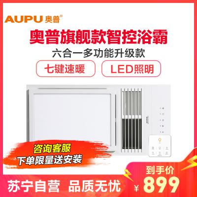 奧普(AUPU)浴霸E365 超薄智能高端風暖型浴霸 普通集成吊頂式暖風機 燈暖排氣照明燈具多功能一體浴室衛生間