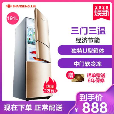 上菱(shangling) BCD-191THCK(金)191升三门冰箱 中门软冷冻养鲜 三门三温 优质节能家用电冰箱