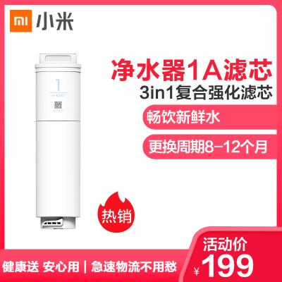 小米凈水器1A(廚下式)3in1復合濾芯 家用龍頭過濾芯