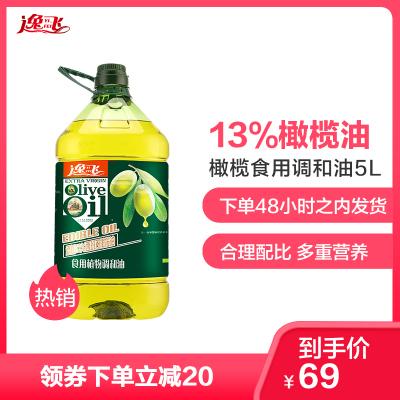 逸飛 添加13%初榨橄欖油食用調和油5L非轉基因食用油
