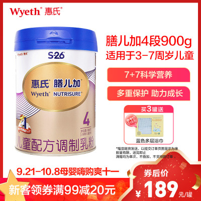 惠氏膳兒加兒童配方調制乳粉4段900g(罐裝)奶粉