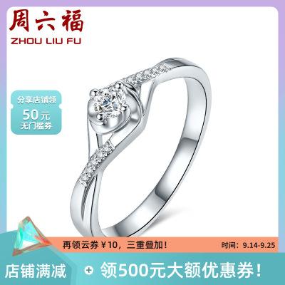 周六福(ZHOULIUFU) 珠寶Pt950鉑金鉆石戒指浪漫白金鉆戒璀璨PTDB021009