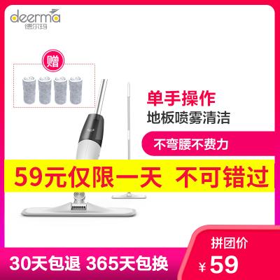 德爾瑪(DEERMA)噴水非蒸汽拖把TB800升級款(配四塊拖布)室內手持式 清掃角落 消毒清潔