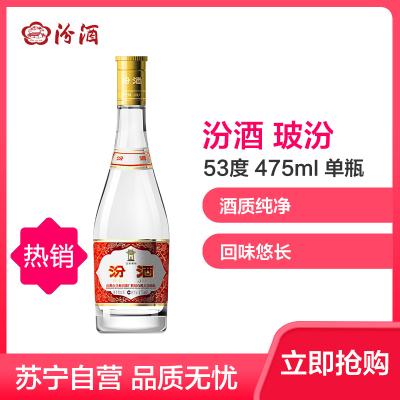 汾酒 黃蓋玻汾 53度 475ml 單瓶裝 清香型白酒