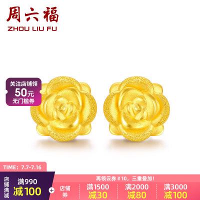 周六福(ZHOULIUFU) 珠寶3D硬金女款玫瑰花足金耳環黃金耳釘定價AD090254