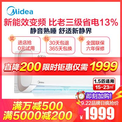 美的(Midea) 1.5匹 新能效變頻 智能冷暖掛機空調 1.5P 掛壁式家用空調小蘇打KFR-35GW/N8VJA3