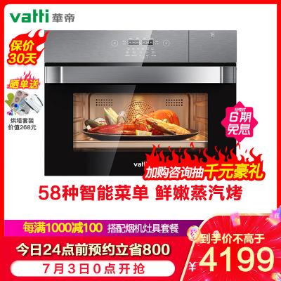 華帝(vatti)嵌入式烤箱i23009蒸箱二合一智能家用50L容量110℃穿透蒸58種智能菜單蒸汽自清潔3D熱風烘烤