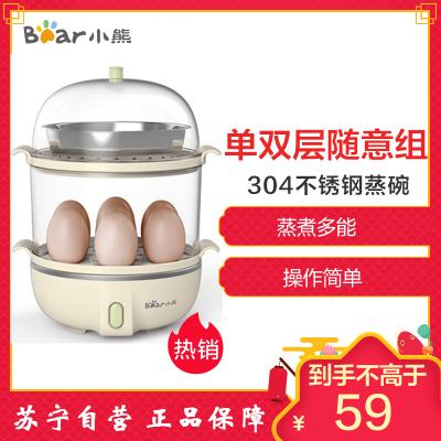 小熊(Bear)煮蛋器 ZDQ-B14Q1 单双层随意组 大容量家用早餐神器塑料内胆一键简单操作 小型煮蛋器迷你鸡蛋羹