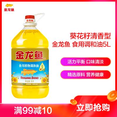 金龍魚 食用植物調和油(清香)5L / 葵花籽食用調和油 5L 食用油 添加葵花籽油大豆油