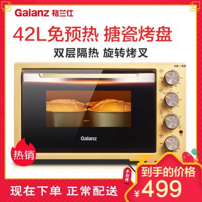 格兰仕(Galanz)电烤箱X3U 家用 42L 烘焙多功能 全自动烤叉 光波烧烤 防烫双门 不沾油内胆
