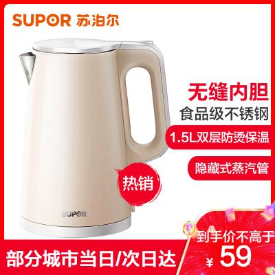 蘇泊爾(SUPOR)電水壺SW-15E01F 1.5L黃金容量 全鋼無縫內膽 食品級不銹鋼 快速沸騰
