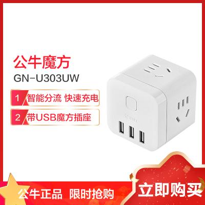 公牛(bull)新國標GN-U303UW白色魔方無線三位USB插座智能分流插座/插排/插線板/排插/接線板/拖線板 白色