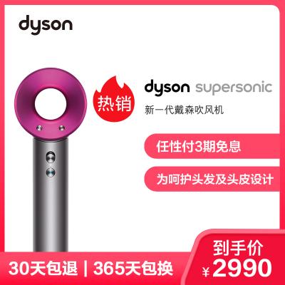 戴森(Dyson)?吹風機HD03?3檔風力?1600W功率?手持平衡設計?輕奢紫紅恒溫護發?過熱保護