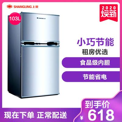 上菱(shangling) BCD-103C 103升双门冰箱 节能迷你两门小冰箱 租房宿舍必备 适用1-2人家用电冰箱