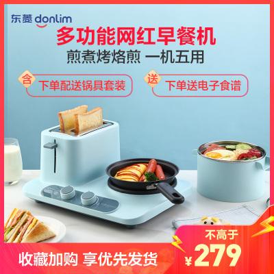 東菱(Donlim)多士爐DL-3405早餐機面包機多士爐多用途鍋多功能鍋早餐機吐司三明治機烤面包煎鍋煮蛋蒸蛋藍色