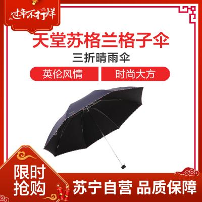 天堂伞 30242DLCJ 黑胶碰击布格子边三折商务遮阳伞晴雨伞