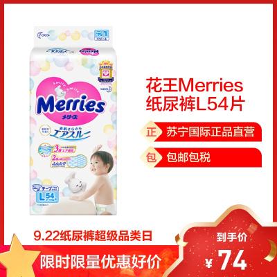 花王 Merries 大號嬰兒紙尿褲 L號 L54片 (9kg-14kg)嬰兒用 寶寶尿不濕 超薄透氣 日本原裝
