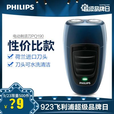 飛利浦(Philips)電動剃須刀PQ190男士刮胡刀 旋轉式雙刀頭 充電式胡須刀 刀頭水洗