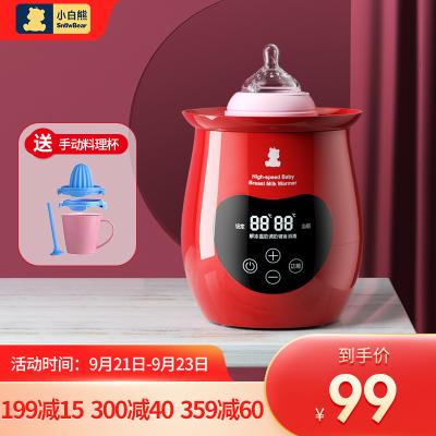 小白熊暖奶器多功能溫奶器智能消毒器恒溫暖奶器紅色HL-0961