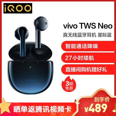 vivo TWS Neo真無線耳機 星際藍