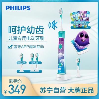 飛利浦(Philips)兒童專用電動牙刷HX6322/04藍牙版 充電式聲波震動式牙刷 預防蛀牙呵護幼齒