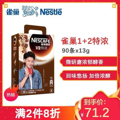 雀巢(Nestle) 1+2 特浓速溶咖啡 90条 1.17kg盒装 冲调饮品