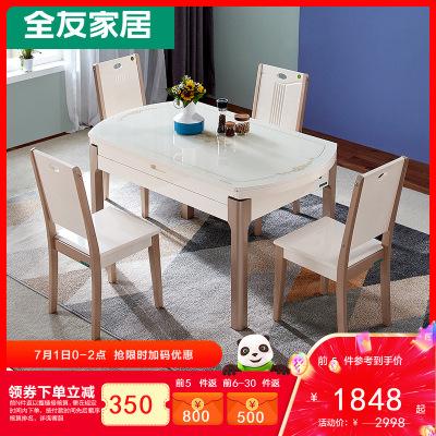 【品牌搶】全友家居 簡約現代時尚餐桌椅 客餐廳家具組合 木質框架可伸縮餐桌椅人造板70562