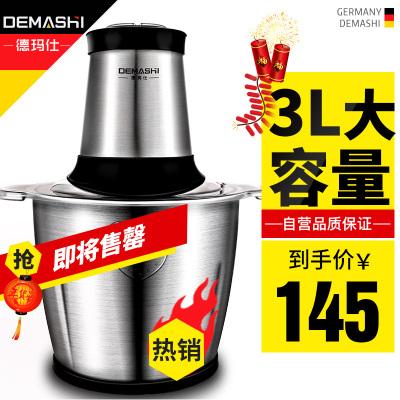 德玛仕(DEMASHI)绞肉机JR-B03 3L不锈钢杯 家用电动 切碎搅肉搅拌机 绞馅碎肉绞菜蒜泥机 多功能辅食料理机