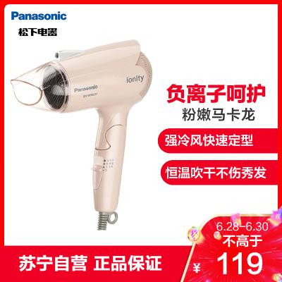 松下(Panasonic)EH-WNE2H負離子電吹風家用大功率1600W恒溫不傷發可折疊吹風機護發便攜式吹風筒