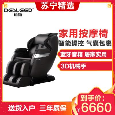 迪斯(DESLEEP)美国迪斯全自动家用全身按摩椅太空舱零重力电动定时功能揉敲同步送老人用按摩椅 升级版深咖色T07