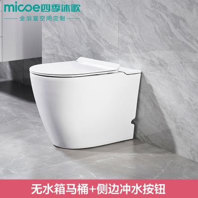 MICOE四季沐歌無水箱馬桶廁所腳踢沖水節水小戶型家用衛生間座便器