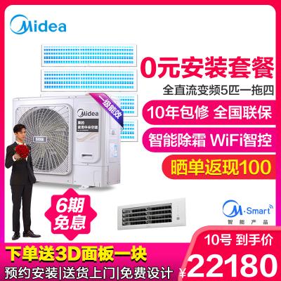 美的(Midea)5匹一拖四  全直流變頻 智能家用中央空調 0元安裝 MDVH-V120W/N1-TR(F1)