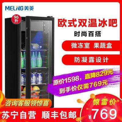美菱(MELING)96升歐式冰吧 家用時尚小冰箱 迷你酒柜 家用母乳冰柜 立式冷柜 辦公室展示柜 茶葉水果陳列柜