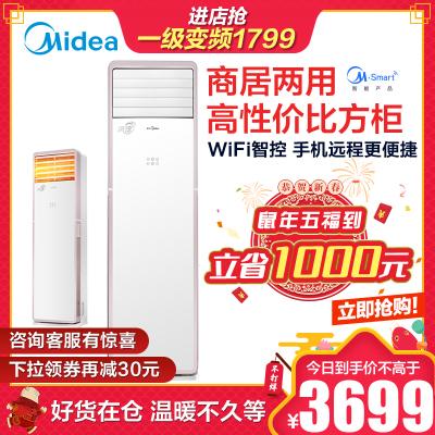美的(Midea)3匹智能商居两用空调 3级能效强劲冷暖 静音节能 家用客厅立式柜机 KFR-72LW/WPCD3@