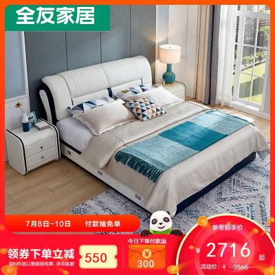 【搶】全友家居 簡約現代 皮藝床 軟床軟包 儲物雙人床皮質床 床頭柜組合105125皮床