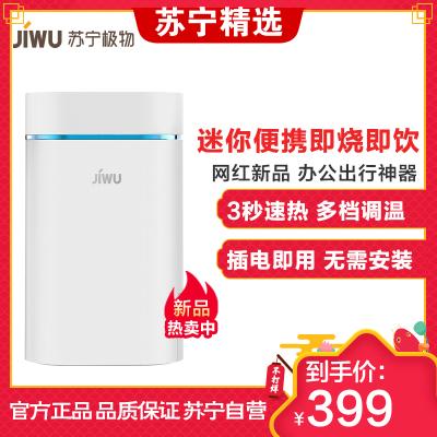 苏宁极物小Biu即热式迷你便携饮水机JW01口袋热水机家用办公室旅行台式小型迷你热水机