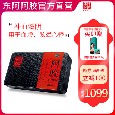 東阿阿膠 阿膠塊250g/盒 31.25g*8塊 補氣補血 OTC中藥材片劑 口服用于血虛失眠