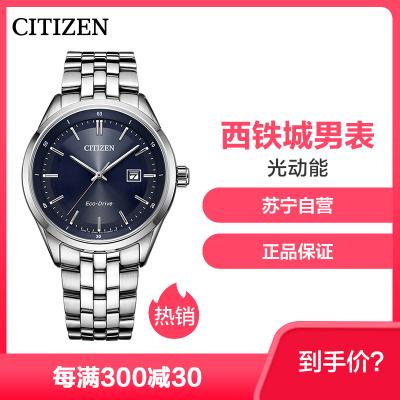 西鐵城(CITIZEN)男表 光動能不銹鋼表帶日期防水夜光針簡約手表 日韓時尚商務男士腕表 藍盤BM7250-56L