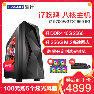 攀升 Intel 酷睿 I7 8700升级 i7 9700F/GTX1660 6G/16G超大内存/256G M.2高端吃鸡游戏主机 电脑主机 diy电脑台式机 组装机